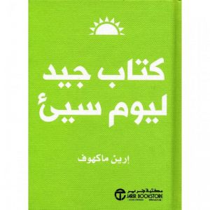 A Good Book For Bad Day Jarir Publication Larin Mackhof