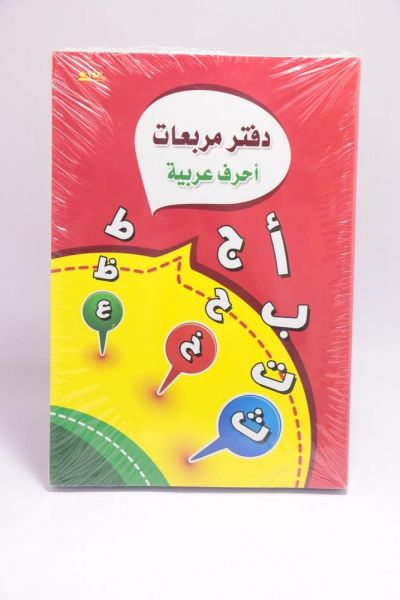 sbc Arabic letter Squares notebook 2132001